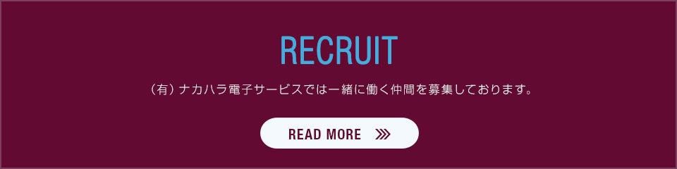 recruit_banner_off