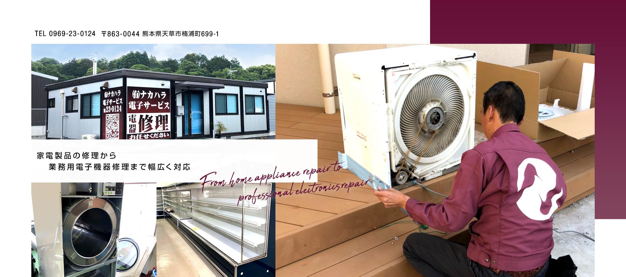 家電製品の修理から業務用電子機器修理まで幅広く対応