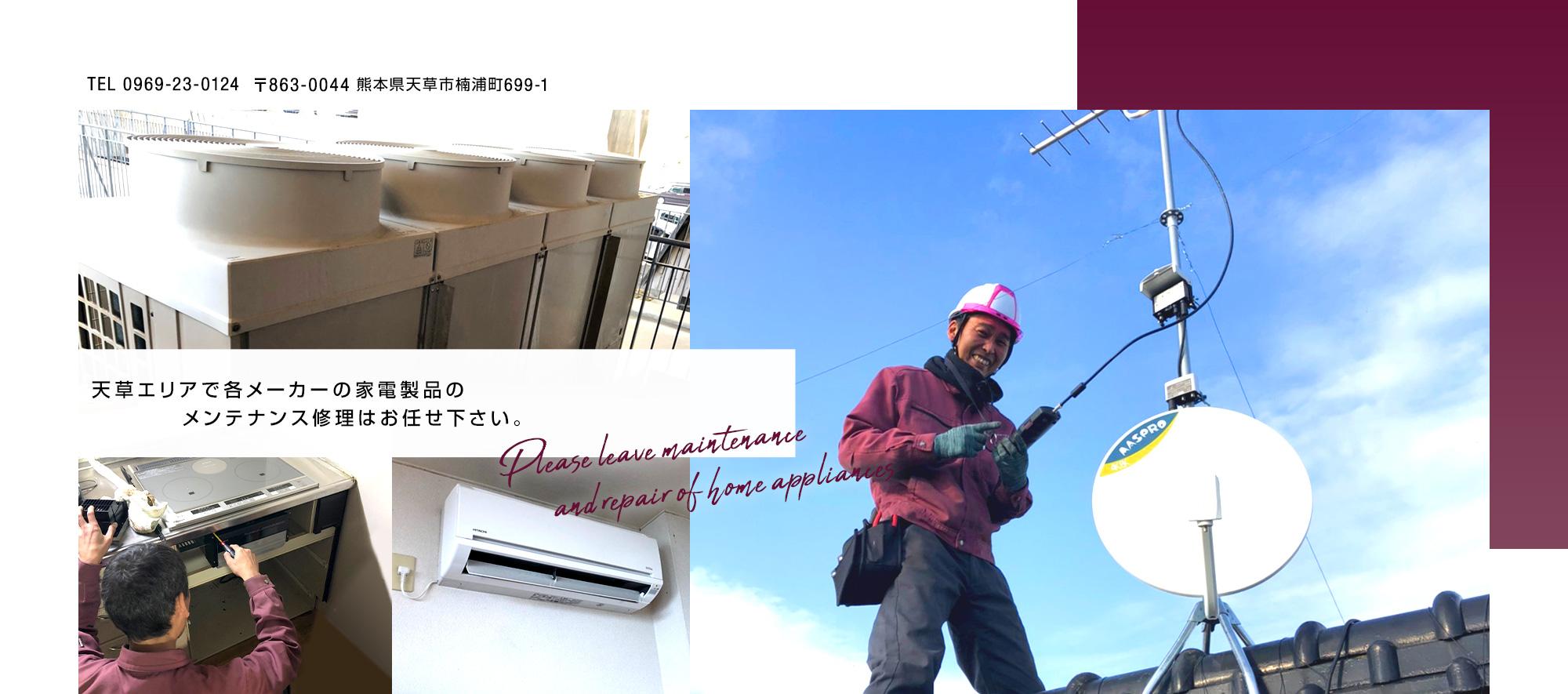 天草エリアで各メーカーの家電製品のメンテナンス修理はお任せ下さい。